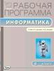 Информатика 6 кл. Рабочая программа к УМК Босовой